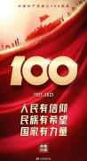 祝福中国共产党成立100周